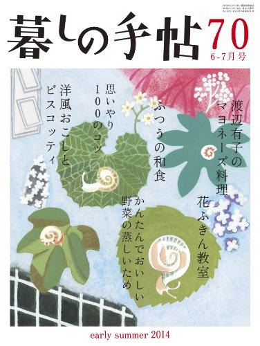 暮しの手帖 2014年 06月号 [雑誌]の詳細を見る