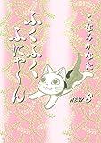 ふくふくふにゃ~ん NEW(8) (BE・LOVEコミックス)