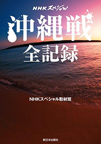 NHKスペシャル 沖縄戦 全記録
