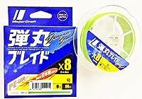 メジャークラフト PEライン 弾丸ブレイド 8本編み 単色 DB8-150/1.2GR グリーン 150M/1.2号