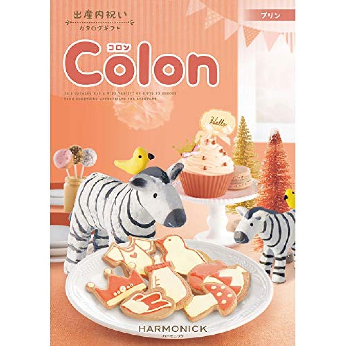 忠誠休日ヨーグルトハーモニック カタログギフト Colon (コロン) プリン 出産内祝い 包装紙:レガロ