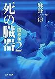 【文庫】 死の臓器2 闇移植 (文芸社文庫)