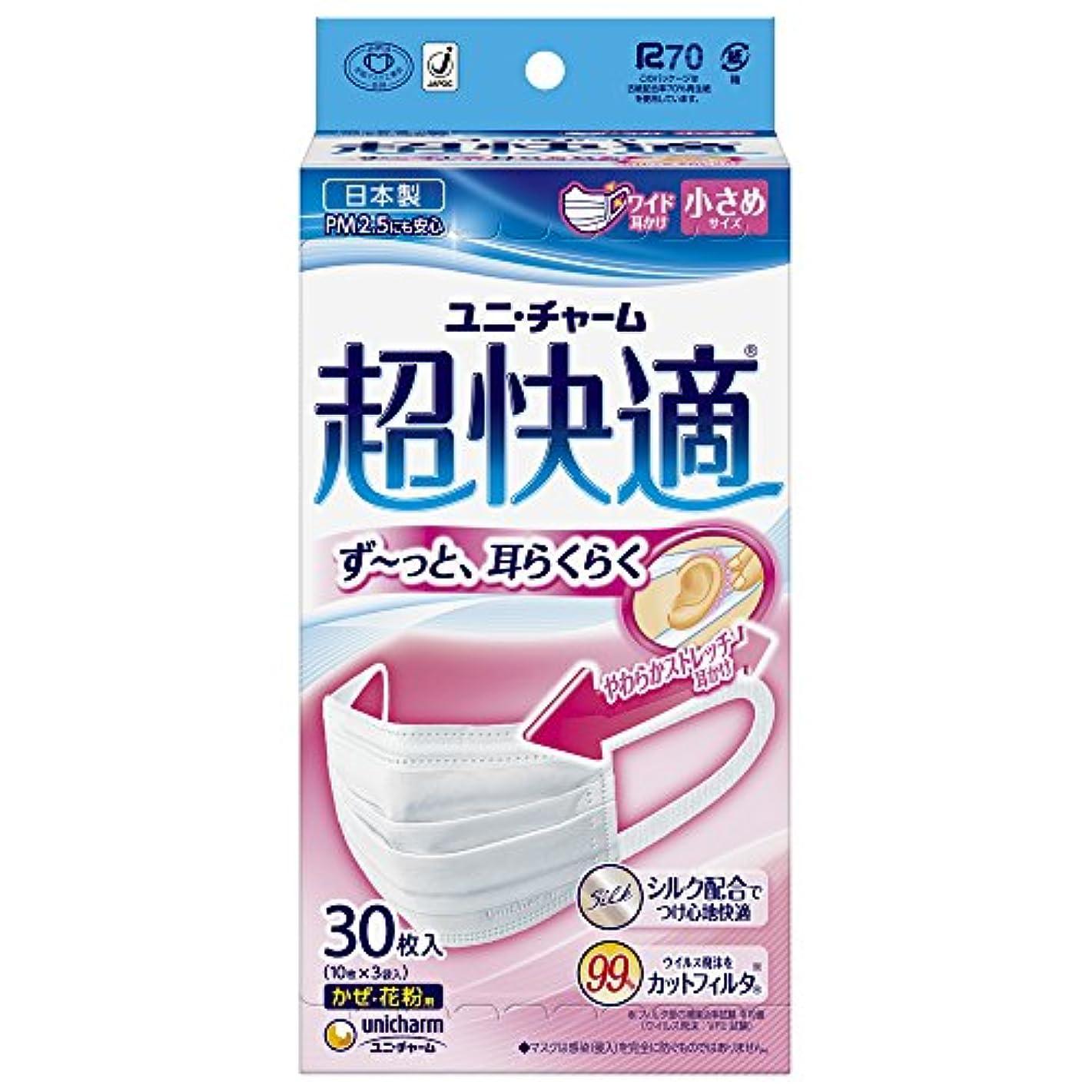 蒸し器マーカー対応(日本製 PM2.5対応)超快適マスク プリ-ツタイプ 小さめ 30枚入(unicharm)