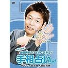 島田秀平の「いますぐデキる!手相占い」♂ [DVD]
