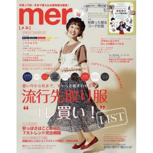 mer(メル) 2017年 10 月号 [雑誌]