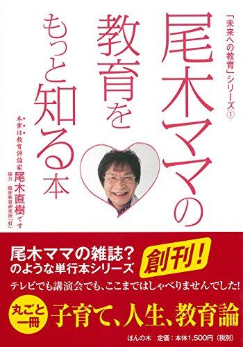 尾木ママの 教育をもっと知る本 (「未来への教育」シリーズ)