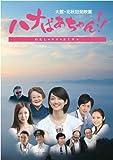 ハナばあちゃん [DVD]