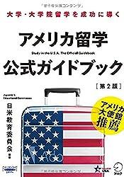 アメリカ留学公式ガイドブック[第2版]