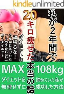 私が2年間で20キロ痩せた本当の話 MAX103kg ダイエットを諦めていた私が無理せずに成功した方法: ダイエットは頑張るな!心理学に基づいた「しんどくならない」続くダイエット