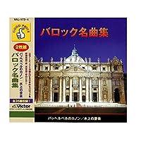 CD バロック名曲集 (2枚組) VAL-173-4 【人気 おすすめ 通販パーク】