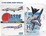 【2B】 エフトイズ 1/144 日本の翼コレクション SPECIAL T-2 ブルーインパルス 単品