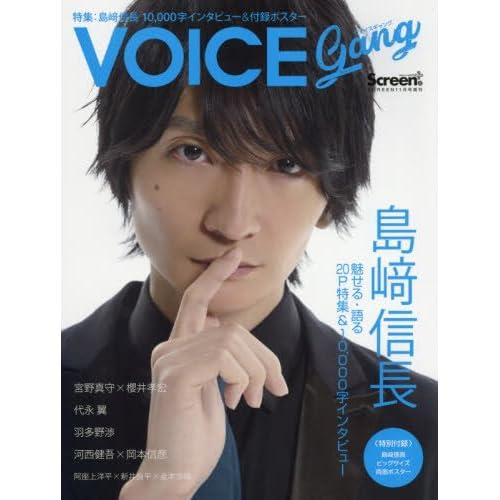 Screen+(スクリーンプラス)(62) VOICE GANG 2017年 11 月号 [雑誌]: SCREEN(スクリーン) 増刊