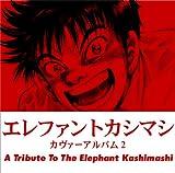 エレファントカシマシ カヴァーアルバム2~A Tribute to The Elephant Kashimashi~