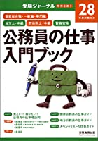 公務員の仕事入門ブック28年度試験対応 (受験ジャーナル 特別企画2)