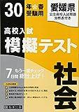 愛媛県高校入試模擬テスト社会 30年春受験用