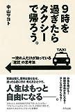 9時を過ぎたらタクシーで帰ろう。 一流の人だけが知っている「逆説」の思考法 (きずな出版)