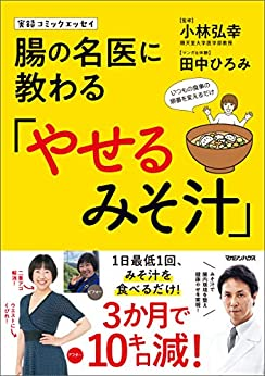 [小林弘幸, 田中ひろみ]の実録コミックエッセイ 腸の名医に教わる「やせるみそ汁」
