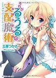 それがるうるの支配魔術  Game4:ロックドルーム・ゴッデス (角川スニーカー文庫)