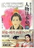 時代小説大全集〈5〉人物日本史 明治・大正 (新潮文庫)