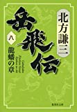 岳飛伝 8 龍蟠の章 (集英社文庫)