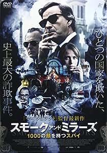 スモーク・アンド・ミラーズ 1000の顔を持つスパイ [DVD]