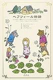 ヘフツィール物語—おとぎばなしの動物たちとふたりの女の子の友情についてのたのしくておかしくてほんとうのようなおはなし