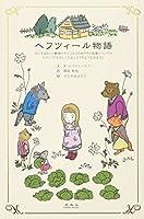 ヘフツィール物語―おとぎばなしの動物たちとふたりの女の子の友情についてのたのしくておかしくてほんとうのようなおはなし