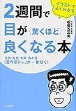 2週間で目が驚くほど良くなる本:近視・乱視・老眼・疲れ目……「目の筋トレ」が一番効く! (単行本)