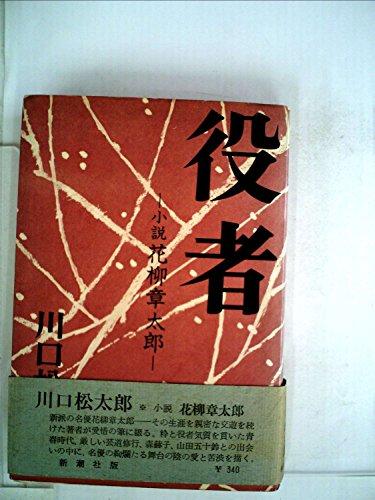 役者―小説花柳章太郎 (1966年)