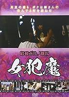 昭和ポルノ劇場 女犯魔 [DVD]