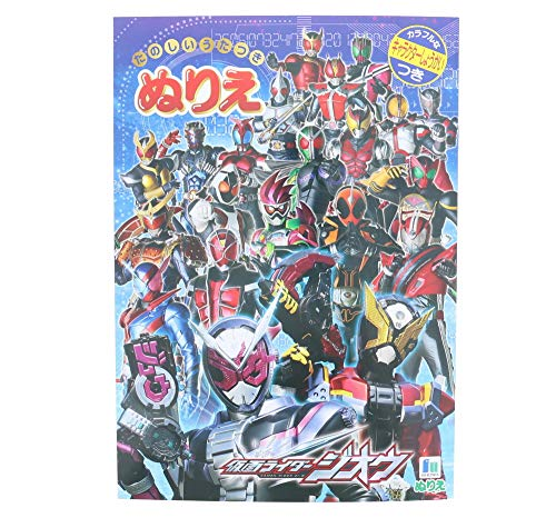 ショウワノート B5 ぬりえ 平成仮面ライダー カーリル