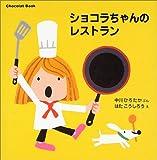 Chocolat Book(5) ショコラちゃんのレストラン (講談社の幼児えほん) 画像