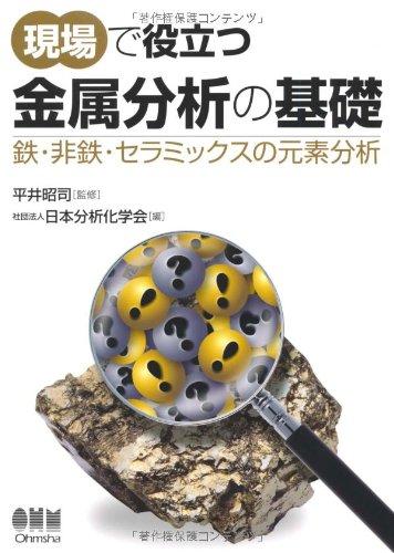 現場で役立つ金属分析の基礎—鉄・非鉄・セラミックスの元素分析