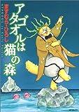 アタゴオルは猫の森 7 (MFコミックス)