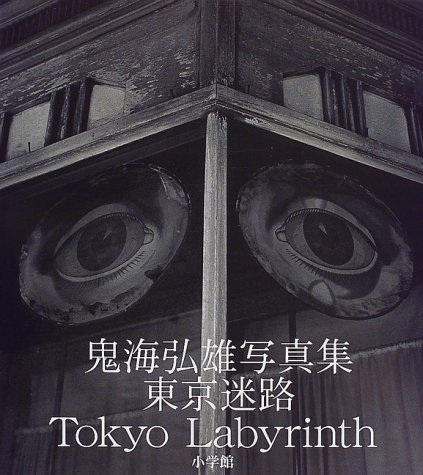 東京迷路―鬼海弘雄写真集の詳細を見る