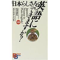 「日本らしさ」を英語にできますか? (講談社バイリンガル・ブックス)