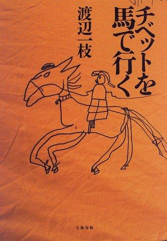 チベットを馬で行くの詳細を見る