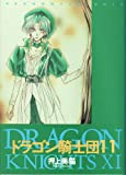 ドラゴン騎士団 (11) (ウィングス・コミックス)