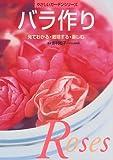 バラ作り―見てわかる・栽培する・楽しむ (やさしいガーデンシリーズ)