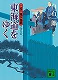 十時半睡事件帖 東海道をゆく (講談社文庫) 画像