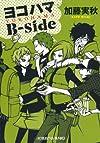 ヨコハマ B−side (光文社文庫 か 52-1)