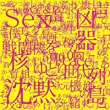 (Where's)THE SILENT MAJORITY?♪高橋優のCDジャケット