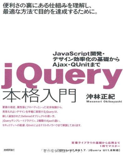 jQuery本格入門 ~JavaScript開発・デザイン効率化の基礎から Ajax・QUnitまでの詳細を見る