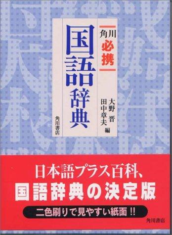 角川 必携 国語辞典の詳細を見る