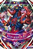 ウルトラマンフュージョンファイト/5弾/5-013 スーパーヒッポリト星人 OR