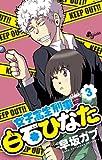 女子高生刑事 白石ひなた 3 (少年サンデーコミックス)