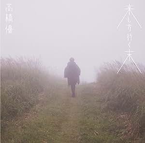 【Amazon.co.jp限定】来し方行く末<通常盤>(オリジナルステッカー(Amazon ver.)付き)