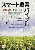 スマート農業バイブル~『見える化』で切り拓く経営&育成改革 (映像情報MOOK)