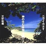 ニライカナイ 神の住む楽園・沖縄