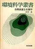 自然保護と生態学 (1973年) (環境科学叢書)